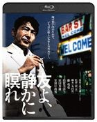 Tomo Yo, Shizuka ni Nemure  (Blu-ray) (Japan Version)