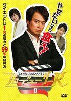 Fake Document Drama Producer K 2  (Japan Version)