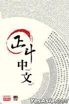 Zheng Dou Zhong Wen