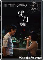 望月 (2017) (DVD) (台湾版)