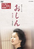 Oshin Complete Edition (DVD) (Vol.2)(Japan Version)