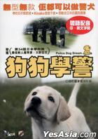狗狗學警 (DVD) (中英文字幕) (香港版)