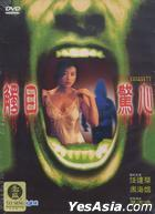 Insanity (DVD) (US Version)