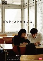 Good Stripes (DVD) (Japan Version)