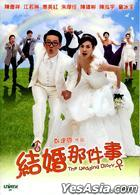 The Wedding Diary (2011) (DVD) (Hong Kong Version)