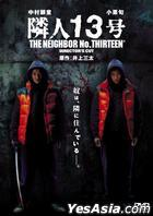 The Neighbor No.13 (Japan Version - English Subtitles)