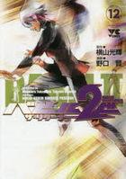 バビル2世ザ・リターナー 12 / ヤングチャンピオン・コミックス