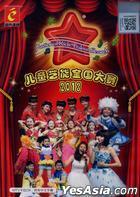 兒童藝能全國大賽 2013 カラオケ(DVD) (マレーシア版)