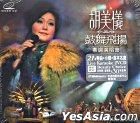 胡美儀鼓舞飛揚粵調演唱會 Karaoke (2VCD)