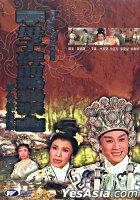 母子碑前鹣[叶鸟]泪 (DVD) (彩色修复版) (香港版)