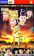 Tian Xia Die Xie Zi Jin Cheng (VCD) (Vol.2) (End) (China Version)
