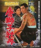 SHOUWA ZANKYOU DEN KARAJISHI BOTAN (Japan Version)