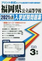 2021 fukuokaken kouritsu koutou gatsukou niyuugaku shiken