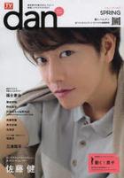 TV Guide dan Vol.1 (2014 spring)