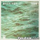 Han Young Ae - Duck Winds Blow (Reissue)