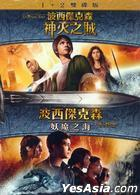 Percy Jackson 1+2 Boxset (DVD) (Taiwan Version)