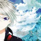 TV Anime W'z ED: Kamisama wa Kitto [Anime Ver.] (Japan Version)