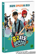 I'm Doing Fine in Middle School (DVD) (韓國版)