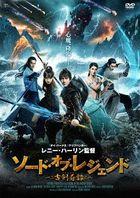 Legend of the Ancient Sword (2018) (DVD) (Japan Version)