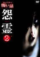 HONTOU NI ATTA ! KOWAI HANASHI ONRYOU 2 (Japan Version)