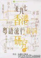 Hou Jiu Qi Xiang Gang Yue Yu Liu Xing Ge Ci Yan JiuI & II