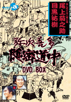 YAJIKITA ONMITSU DOUCHUU DVD-BOX (Japan Version)