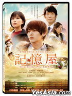 The Memory Eraser (2020) (DVD) (Taiwan Version)