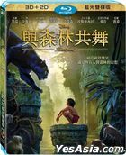 The Jungle Book (2016) (Blu-ray) (3D + 2D) (Limited Edition) (Taiwan Version)