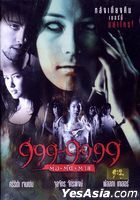 999-9999 (DVD) (Thailand Version)