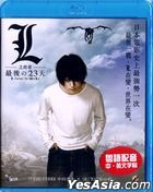 L Change The World (2008) (Blu-ray) (English Subtitled) (Vicol Version) (Hong Kong Version)