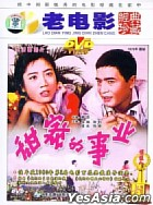 Tian Mi De Shi Ye (DVD) (China Version)