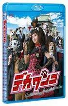 Deka Wanko Special (Blu-ray) (Japan Version)
