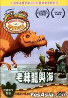 Dinosaur Train - The Old Spinosaurus & The Sea (DVD) (Taiwan Version)