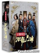 The Secret Dragon in the Abyss (2018) (DVD) (Ep. 1-54) (End) (Taiwan Version)