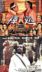 Shi Jia Chuan + Master Of Zen (VCD) (Taiwan Version)