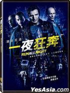 Run All Night (2015) (DVD) (Taiwan Version)