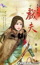 Hua Yuan Xi Lie 1040 -  Wang Jian Wang Zhi Er : Xi Fu