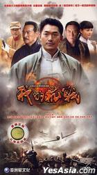 Wo De Kang Zhan (H-DVD) (End) (China Version)