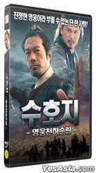 Taking Zhu Village By Strategy (DVD) (Korea Version)