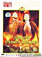 Eternity In Flames (DVD) (English Subtitled) (China Version)