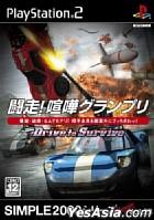 Simple 2000 Series Ultimate Vol.28 Tousou! Kenka Grand Prix -Drive to Survive (Japan Version)