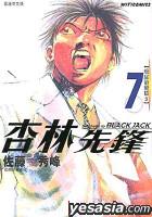 Say Hello To Black Jack Vol.7