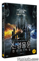 Love Illusion (DVD) (Korea Version)