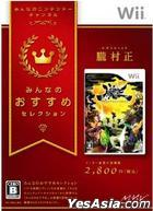 Oboro Muramasa (Bargain Edition) (Japan Version)