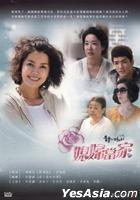 Indomitable Daughters-in-Law (DVD) (End) (Multi-audio) (MBC TV Drama) (Taiwan Version)