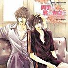 Chara CD Collection Ryote ni Kimi no Kokuhaku wo - Sono Yubi Dake ga Shitteiru 4 - (Japan Version)