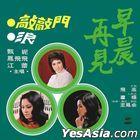 Zao Chen Zai Jian Original Soundtrack (OST) (Hai Shan Reissue Version)