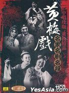 Huang Mei Xi Ming Jia Ming Ju Ming Duan (China Version)