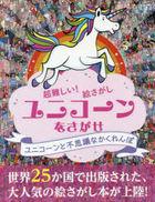 chiyoumuzukashii esagashi yuniko n o sagase yuniko n to fushigi na kakurembo buteitsuku mutsuku 1507