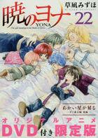 暁のヨナ 22 オリジナルアニメDVD付限定版